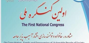پایان اولین کنگره ملی مشاوره، خانواده و توانمندسازی اقشار آسیب پذیر