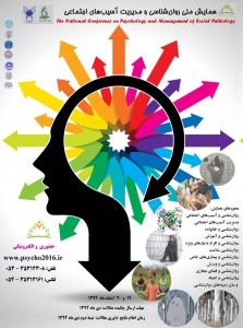 PSYCHOLOGY01_poster