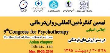 نهمین کنگره بین المللی روان درمانی