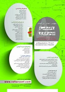 hamayesh1