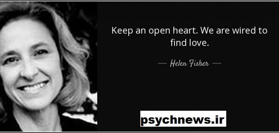 هلن فیشر: چرا عاشق می شویم، چرا خیانت می کنیم؟!