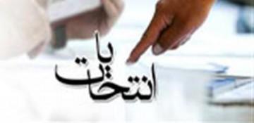 اطلاعیه جدید انتخابات شوراهای استانی
