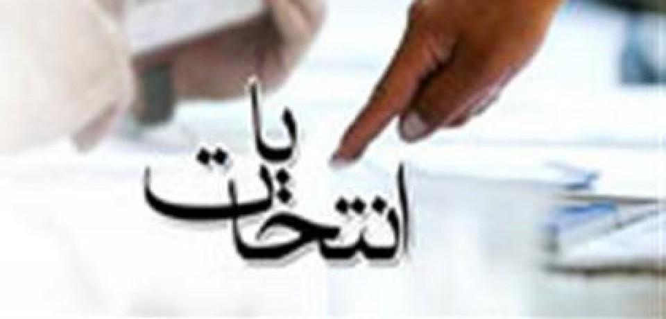 انتخابات شوراهای استانی در ۲۱ اسفند ماه+تقویم