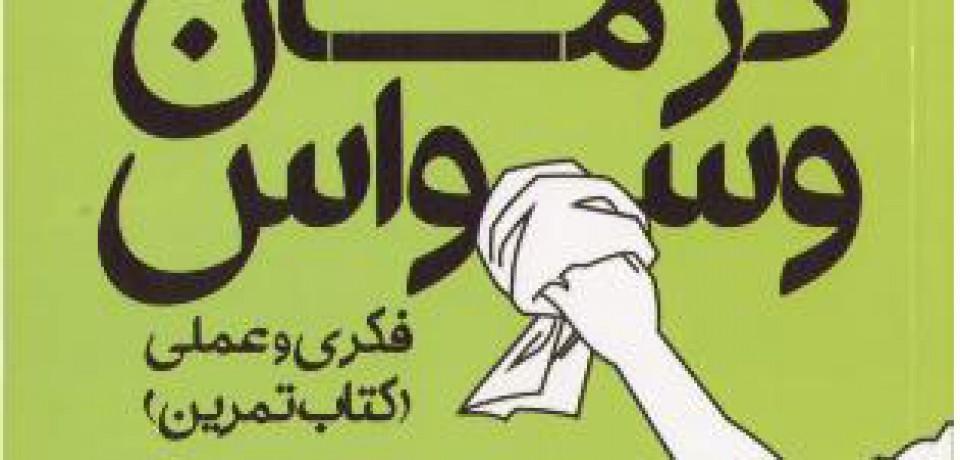 درمان وسواس فکری و عملی (کتاب تمرین)