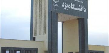 دانشگاه یزد در مقطع کارشناسی ارشد دانشجو بدون آزمون می پذیرد