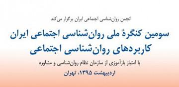 سومین کنگره انجمن روان شناسی اجتماعی ایران
