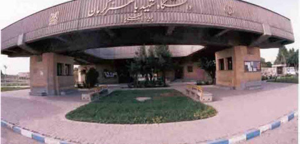 دانشگاه شهید باهنر کرمان دانشجوی دکتری می پذیرد