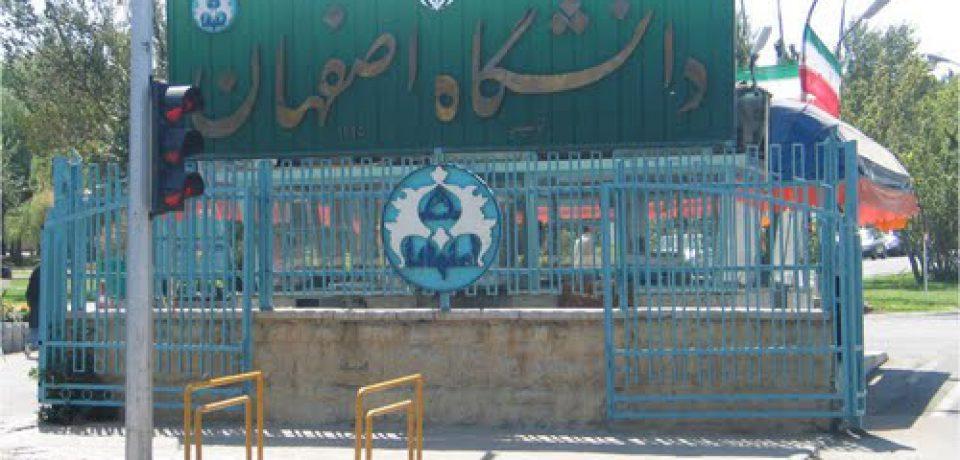 پذیرش دانشجوی دکتری دانشگاه اصفهان