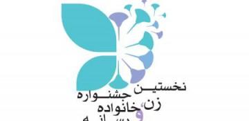 نخستین جشنواره زن، خانواده و رسانه