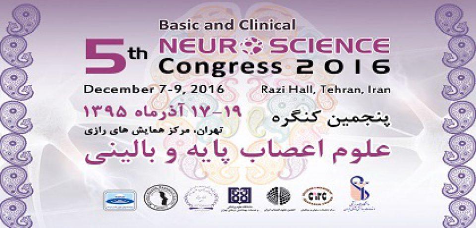 پنجمین کنگره علوم اعصاب پایه و بالینی