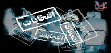 آیین نامه تبلیغات چهارمین دوره انتخابات شورای مرکزی و هیأت بازرسان