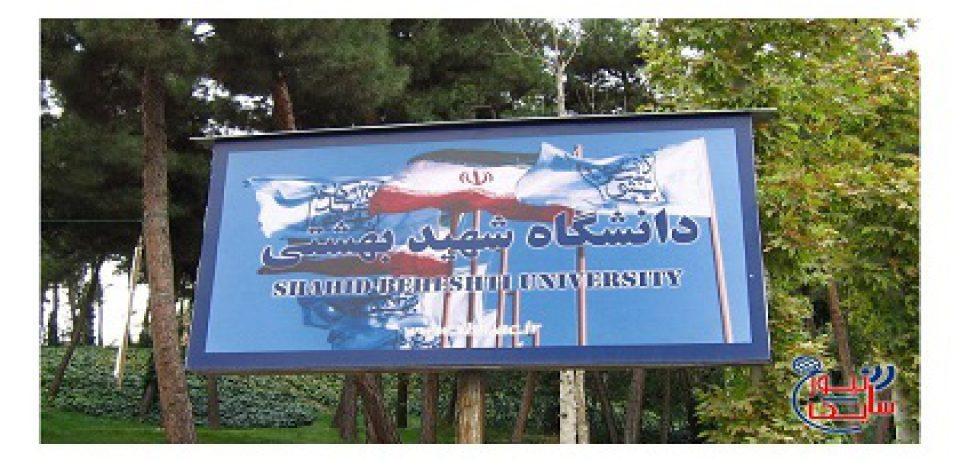 فراخوان پذیرش دانشجو دکتری در پردیس دانشگاه شهید بهشتی