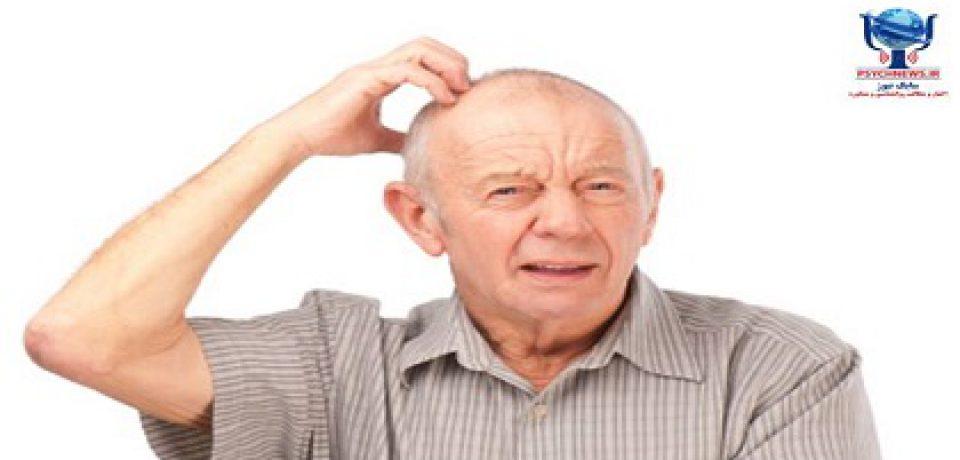 اولین نشانه آلزایمر: تغییرات رفتاری