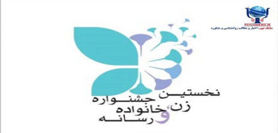 تمدید مهلت ارسال آثار به جشنواره «زن، خانواده و رسانه»