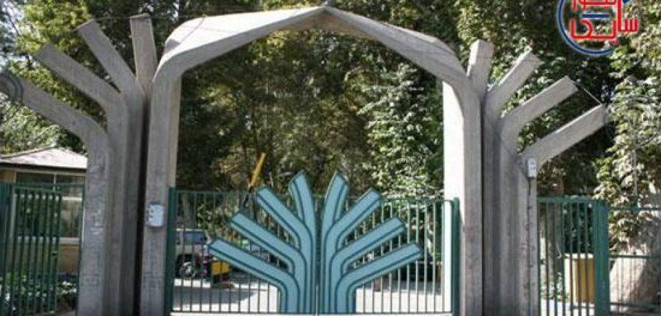 نحوه پذیرش دانشجو در پردیس بین المللی دانشگاه تهران