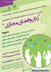 همایش زنان و فضای مجازی برگزار می شود