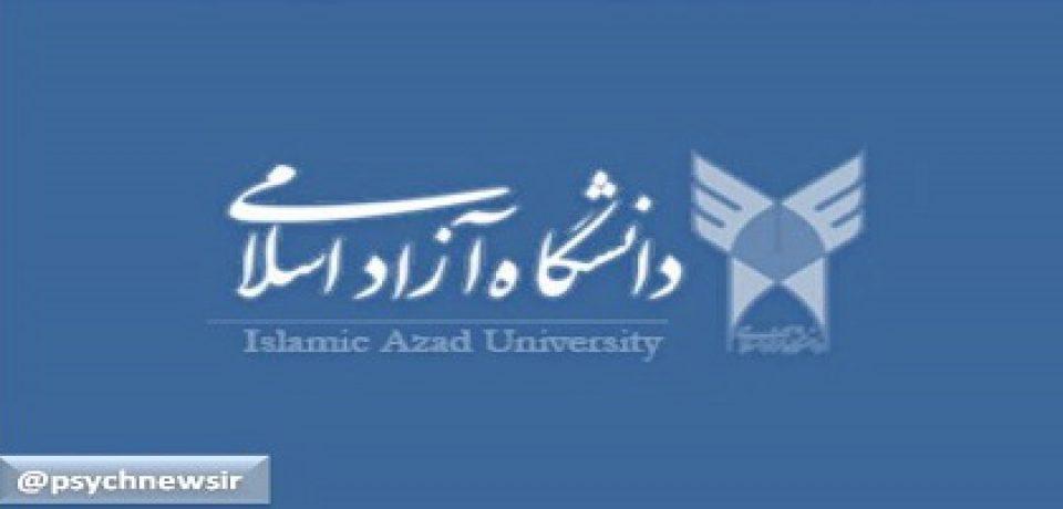 امکان ثبت درخواست غایبین مصاحبه دوره های دکتری تخصصی ۱۳۹۵ دانشگاه آزاد اسلامی فراهم شد