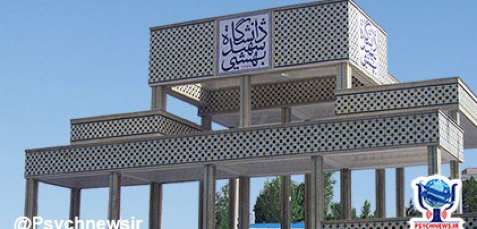 ۳ گرایش جدید علوم شناختی در دانشگاه شهیدبهشتی راه اندازی می شود
