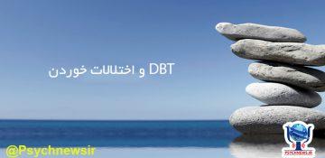 DBT و اختلالات خوردن (بخش دوم)