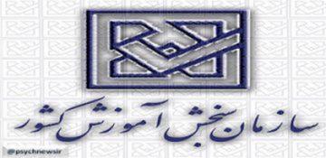 تکمیل ظرفیت دوره کارشناسی ارشد ۱۳۹۵ ، ۱۲ مهرماه اعلام خواهد شد