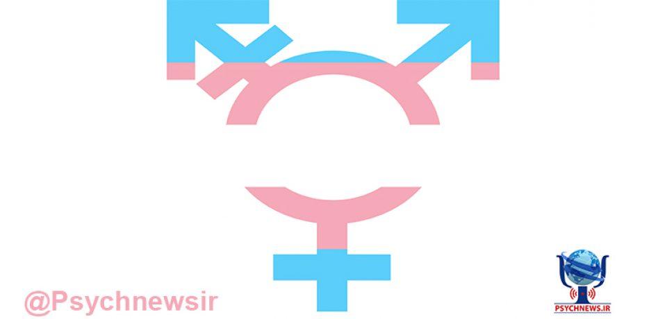 برزخ جنسی، دو جنسی ها قربانی عدم آگاهی جامعه