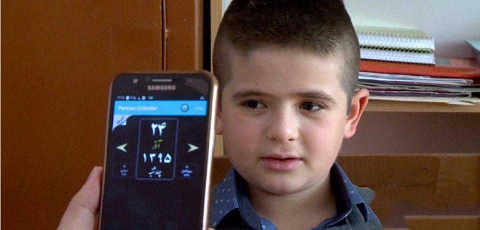 توانایی عجیب کودک مبتلا به اوتیسم مریوانی