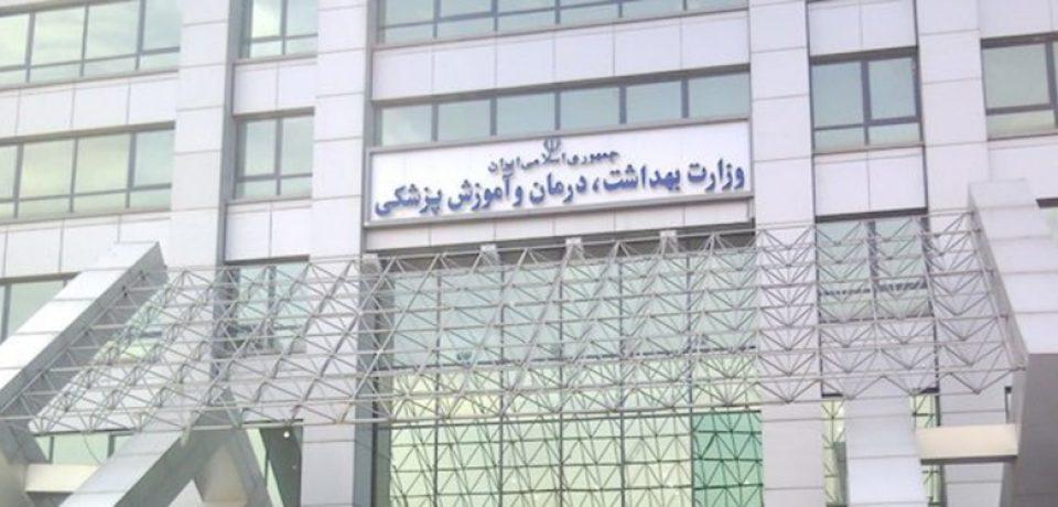 وزارت بهداشت به خبر انتقال روانشناسی بالینی واکنش نشان داد