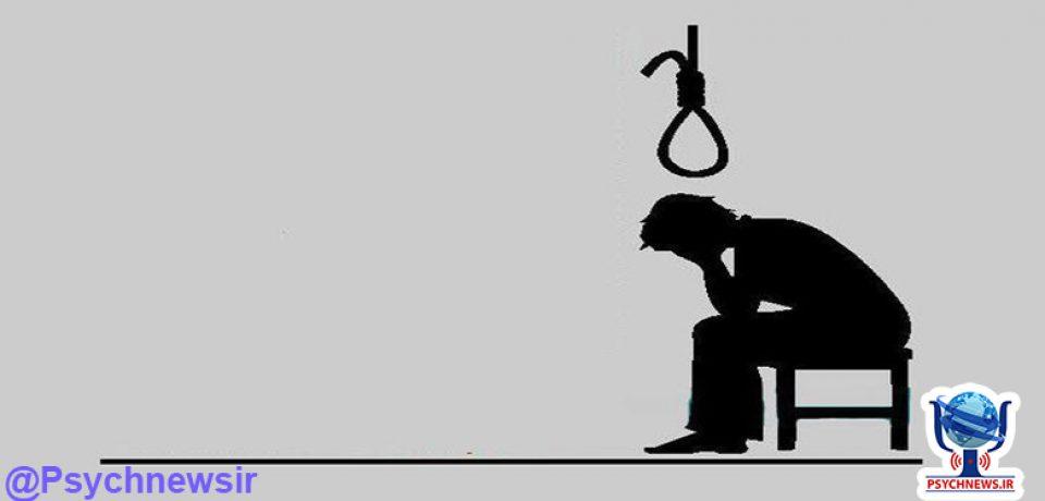 آمار تکان دهنده و رو به افزایش خودکشی در اقشار تحصیل کرده