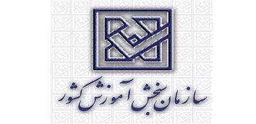 اطلاعیه سازمان سنجش در خصوص تکمیل ظرفیت دکتری ۹۵