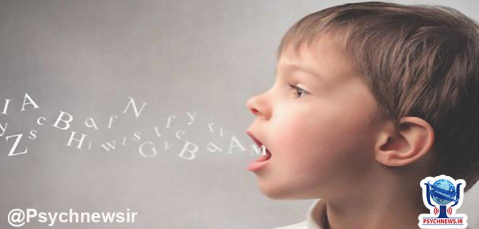 درمان قطعی لکنت زبان ممکن شد