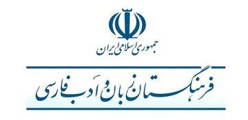 تازه ترین واژه های مصوب فرهنگستان زبان و ادب فارسی در حوزه روانشناسی