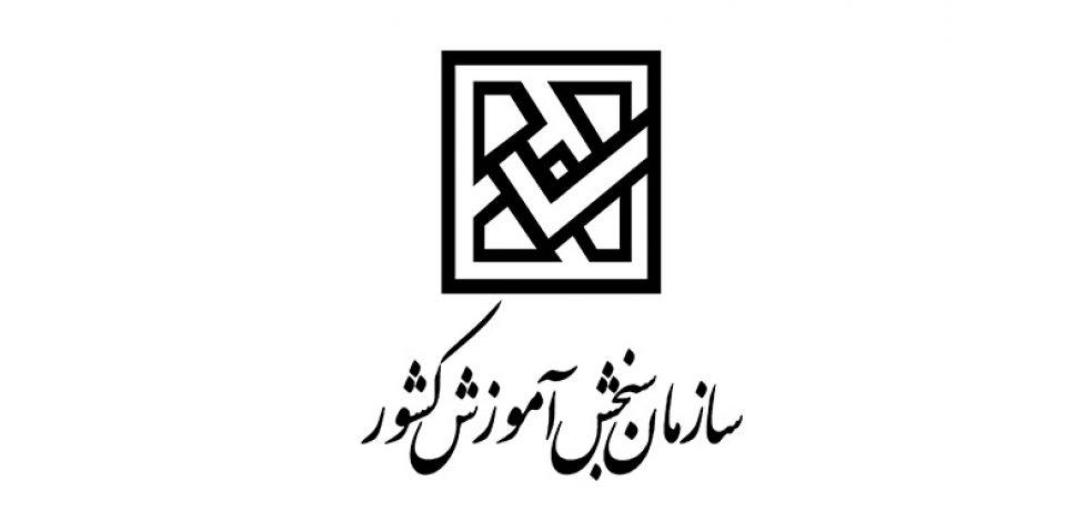 اطلاعیه سازمان سنجش در خصوص کارت شرکت در آزمون دکتری سال ۱۳۹۶