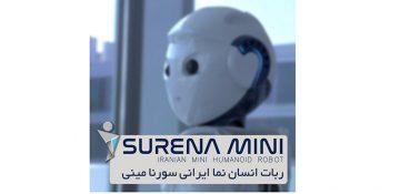 سورنا مینی، ربات ایرانی برای کمک به کودکان اوتیسم