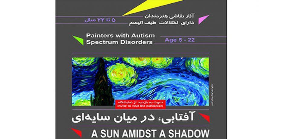 نمایشگاه آثار کودکان اوتیسم و کمتوان ذهنی