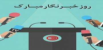 پیام دکتر عباسعلی اللهیاری به مناسبت روز خبرنگار
