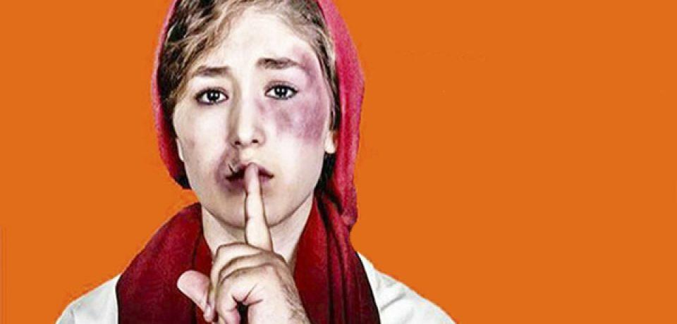 افزایش خشونت در پی ناآگاهی زنان از حقوق خود و قوانین موجود