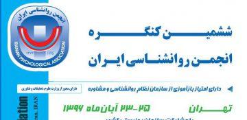 ششمین کنگرۀ انجمن روان شناسی ایران برگزار میشود