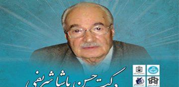نکوداشت استاد فرزانه دکتر حسن پاشاشریفی