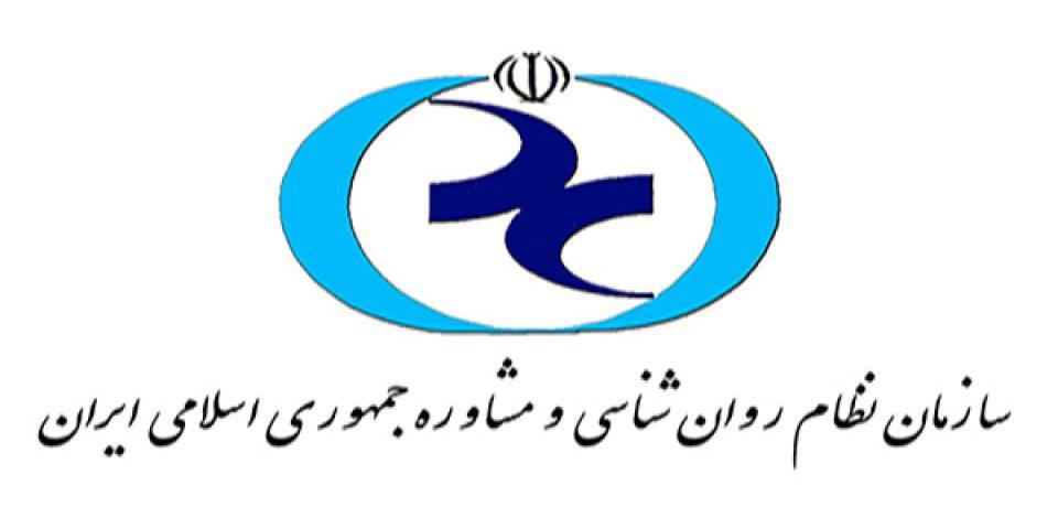 مجمع عمومی سازمان نظام روان شناسی و مشاوره در مهر ماه امسال برگزار می گردد