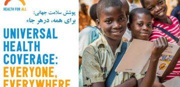 پوشش جهانی بهداشت، شعار روز جهانی سلامت ۲۰۱۸