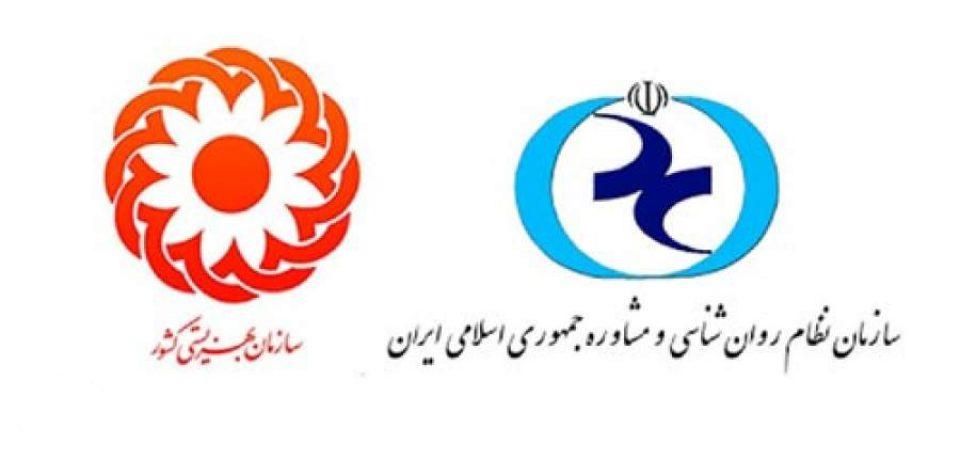 دعوای دو سازمان بر سر انحصار صدور مجوز مراکز روانشناسی