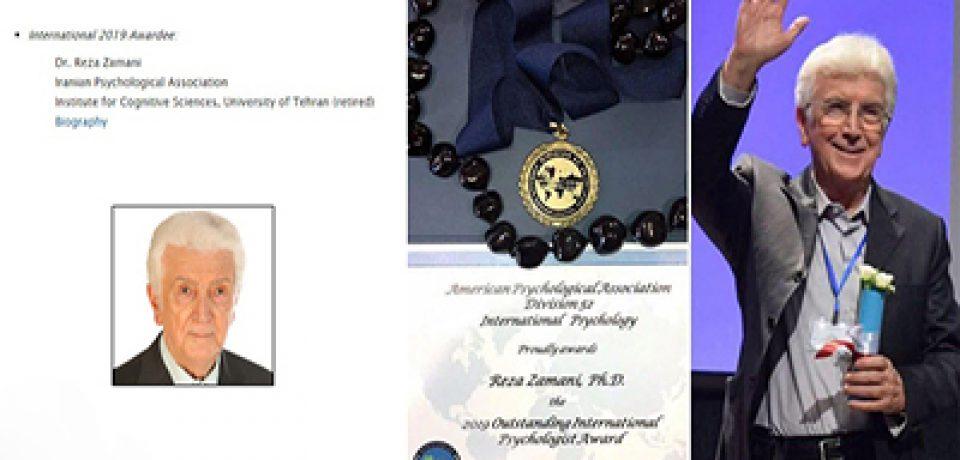 جایزه روانشناس برجسته بین المللی آمریکا به روانشناس ایرانی اعطا شد