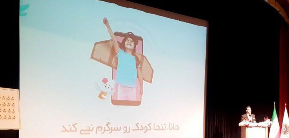 «هانا»؛ بازی روانشناسی کودک رونمایی شد