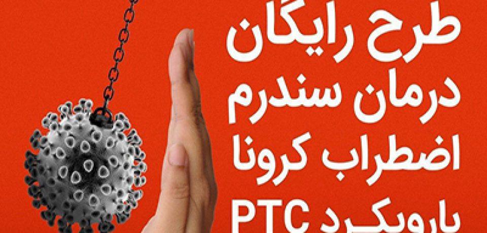 اعلام آمادگی ۴۹ روان شناس و مشاور جهت درمان سندرم اضطراب کرونا به روش PTC در قالب طرحی ملی به سرپرستی دکتر محمد علی بشارت