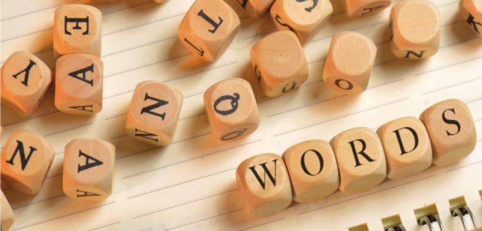 چرا برخی از کلمات بیشتر در ذهن میمانند؟