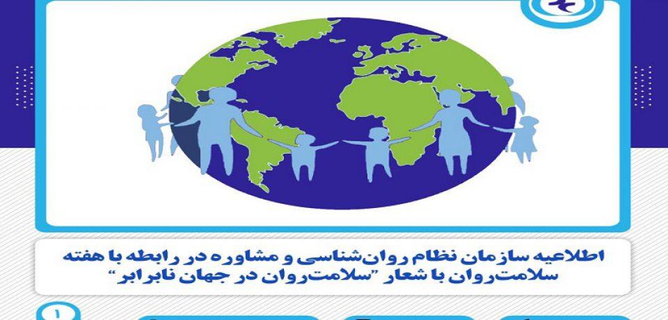 اطلاعیه سازمان نظام روانشناسی و مشاوره در رابطه با هفته سلامتروان با شعار سلامتروان در جهان نابرابر